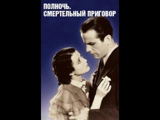 Фильм «Полночь. Смертельный приговор» 1934