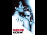 Фильм «Основной инстинкт» 1992