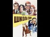 Фильм «Школа свинга» 1938