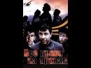 Фильм «Без права на провал» 1984