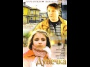 Фильм «Дунечка» 2004