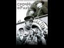 Фильм «Срочный фрахт» 2003