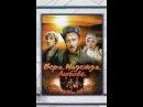 Фильм «Вера, Надежда, Любовь» 1984