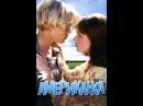 Фильм «Американка» 1997