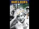 Фильм «Волга-Волга» 1938