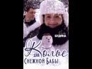Фильм «Колье для снежной бабы» 2007