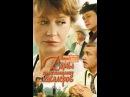 Фильм «Дамы приглашают кавалеров» 1980