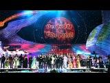 Ретро FM представляет: звёзды Сан-Ремо в Москве! (16 февраля 2013) - Трансляции - Первый канал