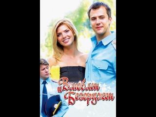 Фильм Влюблен и безоружен смотреть онлайн бесплатно в хорошем качестве