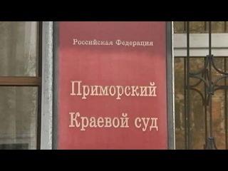Во Владивостоке идёт процесс над бандой, обвиняемой в убийстве сотрудников МВД - Первый канал