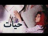 Hayat - Kids Iranian Film