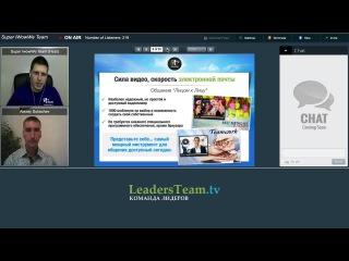Iwowwe свежая презентация бизнеса Максим Литвинов
