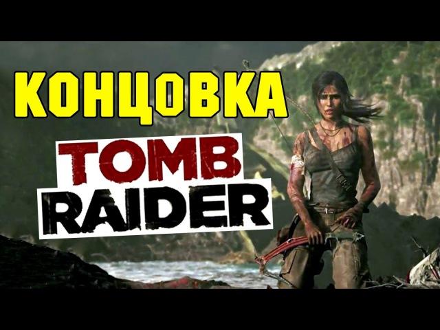 Tomb Raider 2013 КОНЦОВКА HD ЛУЧШЕГО ПРИКЛЮЧЕНЧЕСКОГО ЭКШЕНА