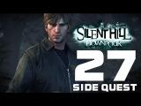 Silent Hill Downpour: Часть 27 - Прах к праху (Side Quest)