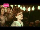 Людмила Гурченко - Ласковая песня (1976)(М.Фрадкин-Е.Долматовский)