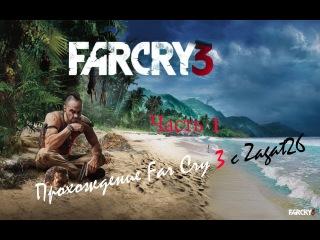 Прохождение игры Far Cry 3 (серия 1)