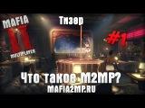 What is M2MP? (Что такое M2MP?)