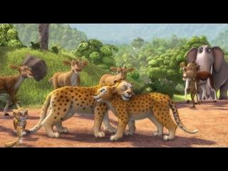 Видео к мультфильму «Братва из джунглей» (2011): Трейлер (дублированный)