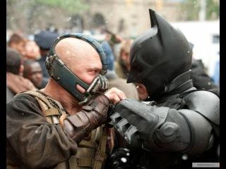 Темный рыцарь возрождение легенды 2012 фильм Бетмен/бэтмен batman