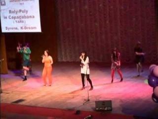 Тогучи 2012 Караоке-новички № 1 Syrena и K-Dream -Roly-Poly in Copacabana.wmv