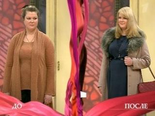 Модный приговор - Дело о непростых отношениях с собственной грудью - Первый канал