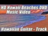 Музыка для релакса - Гавайская гитара