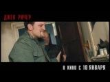 «Джек Ричер» (2012): Русский промо-ролик