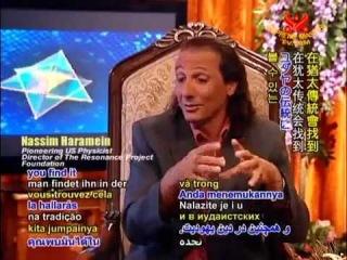 Nassim Haramein : We are The Creators of Creation : Resonance