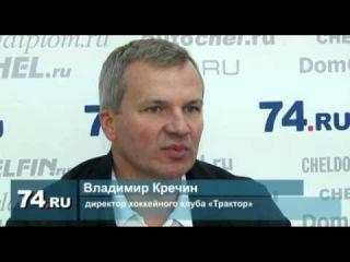 Новости Челябинска: онлайн с Кречиным