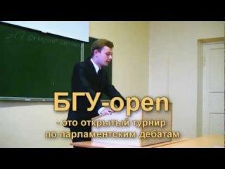 БГУ-open: Дебат-турнир