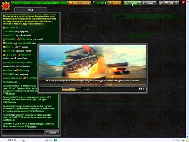 Tanki Online Test Server video 2
