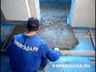 Видео с сайта www.rembrigada.ru стяжка пола керамзитовая