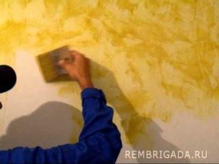 Нанесение декоративного покрытия на стены видео с сайта www.rembrigada.ru