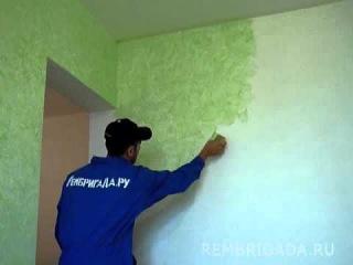 Красим стены декоративной краской видео с сайта www.rembrigada.ru
