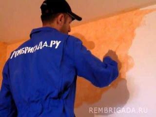 Покраска стен декоративной краской видео с сайта www.rembrigada.ru