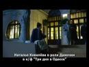 "Наталья Ковалёва в роли Дамочки в кф ""Три дня в Одессе"""