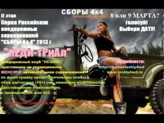 8 марта  женский день. СБОРЫ 4Х4 На ЛЕДИ джип триал