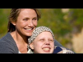 Видео к фильму «Мой ангел-хранитель» (2009): Трейлер (русский язык)