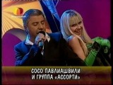 Гр.Ассорти и С.Павлиашвили
