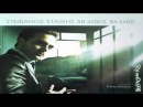 An Xatheis Tha Xathw - Stefanos Stathis CD Rip HQ HD (New 2011 Promo)