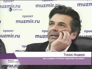 Томас Андерс встретился с журналистами Коми