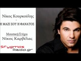 I Mazi Sou I Thanatos  New Single - Nikos Kourkoulis 2012