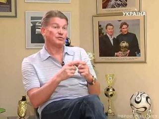 Олег Блохин. Футбольный уик-энд