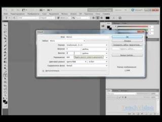 Уроки фотошоп. 007. Работа с файлами. Создание документа. Highlights:Ретушь и обработка фотографий.