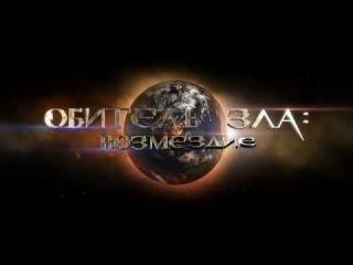 Обитель зла 5: Возмездие ( дублированный Трейлер )