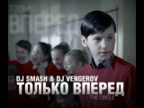 DJ Smash and DJ Vengerov - Только Вперед (Radio Edit)