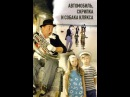 Автомобиль, скрипка и собака Клякса (1974) - мюзикл, комедия