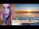 Remix - Despina Vandi - To Nisi (Dj Smastoras House Remix )