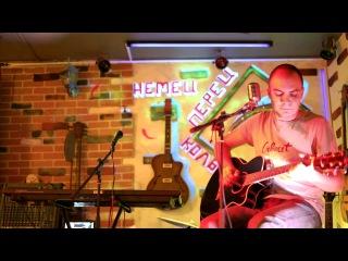 Сергей Спирик - Чёрные строки на белой бумаге [live]