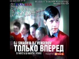 DJ Jeansmen (Evgeniy Anderson) (www.ea.pdj.ru) - DJ Smash and DJ Vengerov - Только Вперед ( mini set of all release&ampofficial remixes with mastering and club simulation (best exp-s at in-ear heaphones DD surround stereo)